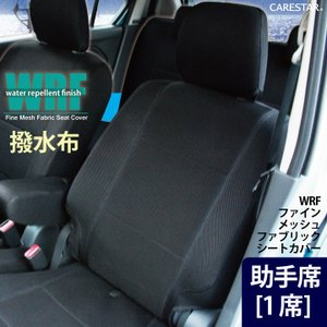 助手席シートカバー トヨタ ランドクルーザー ランクル 1席分 撥水布 WRF メッシュ ※オーダー生産で約45日後出荷(代引き不可)|carestar