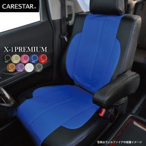 助手席用 シートカバー トヨタ パッソ 助手席[1席]シートカバー X-1プレミアムオーダー カスタマイズ Z-style ※オーダー生産(約45日後)代引不可|carestar|05