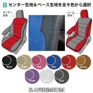 助手席用 シートカバー トヨタ パッソ 助手席[1席]シートカバー X-1プレミアムオーダー カスタマイズ Z-style ※オーダー生産(約45日後)代引不可|carestar|07