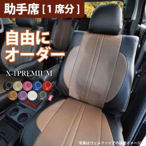 助手席用 シートカバー ホンダ バモス 助手席[1席]シートカバー X-1プレミアムオーダー カスタマイズ Z-style ※オーダー生産(約45日後)代引不可 carestar