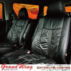トヨタ アクア シートカバー 車種専用 グランウィング ギャザー & レザー Z-style ※ご注...