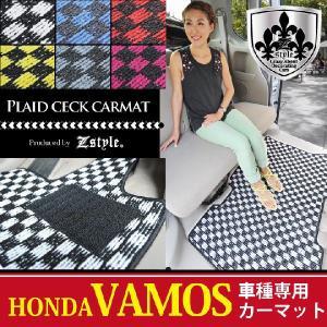 フロアマット バモス・バモスホビオ 専用 Z-style チェック柄プレイドシリーズ カー・マット|carestar
