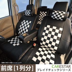 フロント用シートカバー ホンダ バモス 前席 [1列分] シートカバー モノクローム チェック Z-style ※オーダー生産(約45日後出荷)代引き不可 carestar