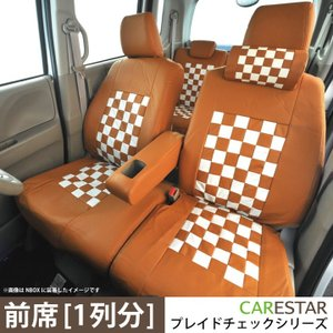 フロント用シートカバー マツダ フレアワゴン 前席 [1列分] シートカバー モカチーノ チェック 茶&白 Z-style ※オーダー生産(約45日後)代引不可|carestar