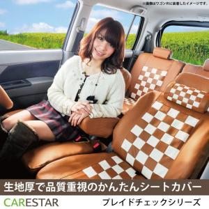 フロント用シートカバー トヨタ パッソ 前席 [1列分] シートカバー モカチーノ チェック 茶&白 Z-style ※オーダー生産(約45日後)代引不可|carestar|02