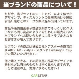 フロント用シートカバー トヨタ パッソ 前席 [1列分] シートカバー モカチーノ チェック 茶&白 Z-style ※オーダー生産(約45日後)代引不可|carestar|14