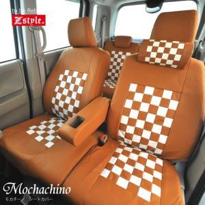 フロント用シートカバー トヨタ パッソ 前席 [1列分] シートカバー モカチーノ チェック 茶&白 Z-style ※オーダー生産(約45日後)代引不可|carestar|05