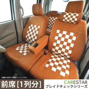 フロント用シートカバー ホンダ バモス 前席 [1列分] シートカバー モカチーノ チェック 茶&白 Z-style ※オーダー生産(約45日後)代引不可 carestar
