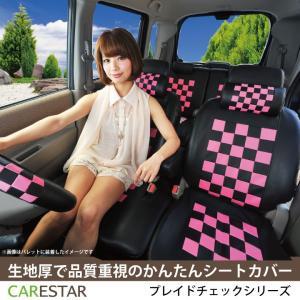 フロント席シートカバー 三菱 デリカ D:2 前席 [1列分] シートカバー ピンクマニア チェック 黒&ピンク Z-style ※オーダー生産(約45日後)代引不可|carestar|02