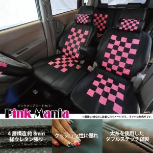 フロント席シートカバー ニッサン ラフェスタ 前席 [1列分] シートカバー ピンクマニア チェック 黒&ピンク Z-style ※オーダー生産(約45日後)代引不可|carestar|04