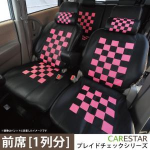 フロント席シートカバー ニッサン マーチ 前席 [1列分] シートカバー ピンクマニア チェック 黒&ピンク Z-style ※オーダー生産(約45日後)代引不可|carestar