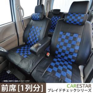 フロント席シートカバー マツダ フレアワゴン 前席 [1列分] シートカバー ディープブルー チェック 黒&ブルー Z-style ※オーダー生産(約45日後)代引不可|carestar