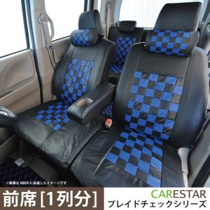 フロント席シートカバー SUBARU ルクラ 前席 [1列分] シートカバー ディープブルー チェック 黒&ブルー Z-style ※オーダー生産(約45日後)代引不可 carestar