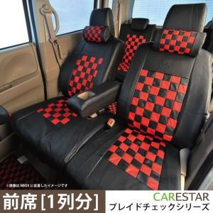 フロント席シートカバー マツダ ビアンテ 前席 [1列分] シートカバー レッドマスク チェック 黒&レッド Z-style ※オーダー生産(約45日後)代引不可|carestar