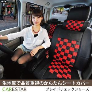 フロント席シートカバー 三菱 アウトランダー 前席 [1列分] シートカバー レッドマスク チェック 黒&レッド Z-style ※オーダー生産(約45日後)代引不可|carestar|02