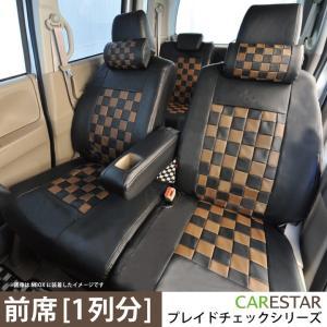 フロント席シートカバー マツダ フレアクロスオーバー 前席 [1列分] シートカバー ショコラブラウン チェック 黒&濃茶 ※オーダー生産(約45日後)代引不可|carestar