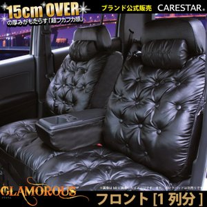 フロント席シートカバー トヨタ ピクシスメガ 前席 [1列分] シートカバー グラマラス VIP ドレスアップ ※オーダー生産(約45日後)代引不可|carestar