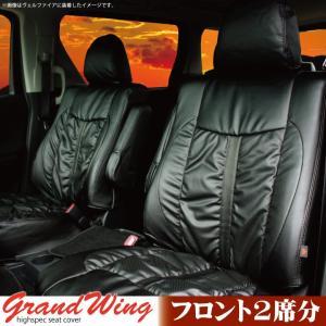 フロントシート トヨタ ヴェルファイア シートカバー 前席のみ グランウィング ギャザー&パンチング...