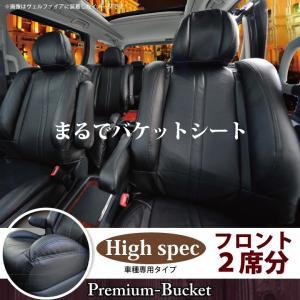 フロント席シートカバー トヨタ ハイエース 前席 [1列分] シートカバー プレミアムバケットホールド Z-style ※オーダー生産(約45日後)代引不可|carestar