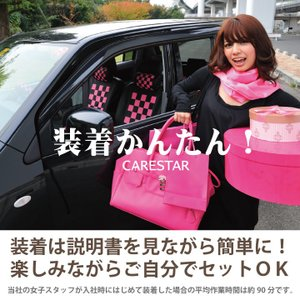 フロント席シートカバー スズキ セルボ 前席 [1列分] シートカバー ピンク ダイヤ キルティング Z-style ※オーダー生産(約45日後)代引不可|carestar|16