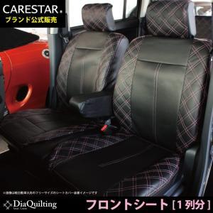 フロント席シートカバー タント ・ タントカスタム 前席 [1列分] シートカバー ピンク ダイヤ キルティング Z-style ※オーダー生産(約45日後)代引不可|carestar