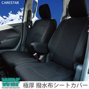 フロントシート トヨタ アクア 前席 シートカバー 1列分 防水 WRFファインメッシュ 撥水布 普通車 ※オーダー生産で約45日後出荷(代引き不可)|carestar|12