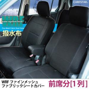 フロントシート トヨタ ハイエース 前席 シートカバー 1列分 撥水布 WRFファイン メッシュ ファブリック ※オーダー生産で約45日後出荷(代引き不可)|carestar