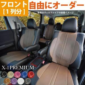 フロント席シートカバー トヨタ プリウスα 7人乗 前席 [1列分] シートカバー X-1プレミアムオーダー カスタマイズ ※オーダー生産(約45日後)代引不可|carestar
