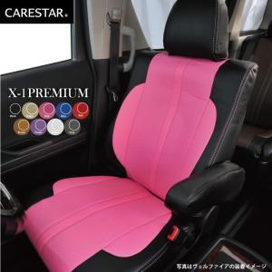 フロント席シートカバー トヨタ ピクシスメガ 前席 [1列分] シートカバー X-1プレミアムオーダー カスタマイズ ※オーダー生産(約45日後)代引不可|carestar|04