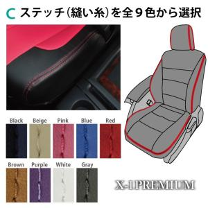 フロント席シートカバー トヨタ ピクシスメガ 前席 [1列分] シートカバー X-1プレミアムオーダー カスタマイズ ※オーダー生産(約45日後)代引不可|carestar|09