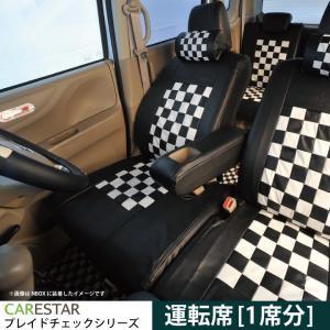 運転席用シートカバー ダイハツ ブーン 運転席 [1席分] シートカバー モノクローム チェック Z-style ※オーダー生産(約45日後出荷)代引き不可|carestar