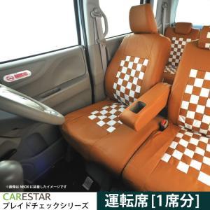 運転席用シートカバー トヨタ パッソ 運転席1席分 シートカバー モカチーノ チェック 茶&白 Z-style ※オーダー生産(約45日後)代引不可|carestar