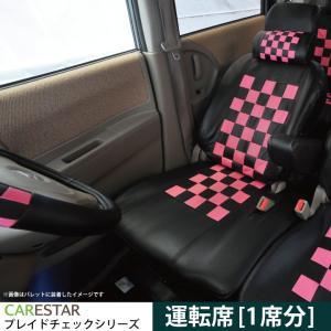 運転席用シートカバー ニッサン モコ 運転席[1列分] シートカバー ピンクマニア チェック 黒&ピンク Z-style ※オーダー生産(約45日後)代引不可|carestar