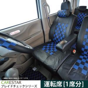 運転席用シートカバー ニッサン モコ 運転席 [1席分] シートカバー ディープブルー チェック 黒&ブルー Z-style ※オーダー生産(約45日後)代引不可|carestar