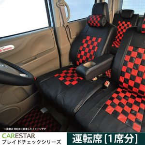 運転席用シートカバー ダイハツ ブーン 運転席[1席分] シートカバー レッドマスク チェック 黒&レッド Z-style ※オーダー生産(約45日後)代引不可|carestar