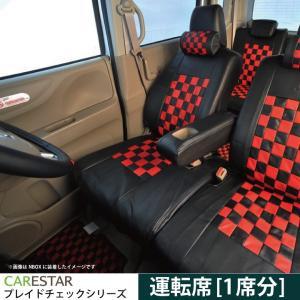 運転席用シートカバー 日産 キューブキュービック  運転席[1席分] シートカバー レッドマスク チェック 黒&レッド ※オーダー生産(約45日後)代引不可|carestar