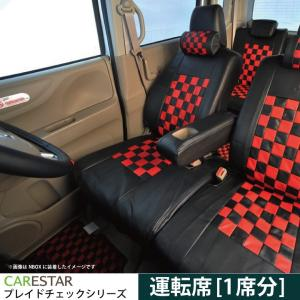 運転席用シートカバー ニッサン モコ 運転席[1席分] シートカバー レッドマスク チェック 黒&レッド Z-style ※オーダー生産(約45日後)代引不可|carestar