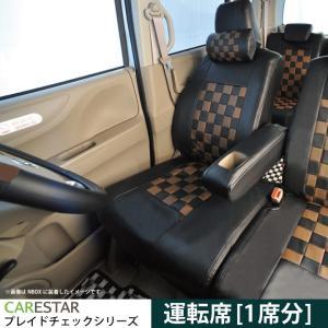運転席用シートカバー トヨタ パッソ 運転席 [1席分] シートカバー ショコラブラウン チェック 黒&濃茶 Z-style ※オーダー生産(約45日後)代引不可|carestar
