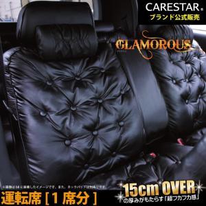 運転席 シートカバー トヨタ アクア 運転席[1席分]シートカバー グラマラス VIP ドレスアップ...