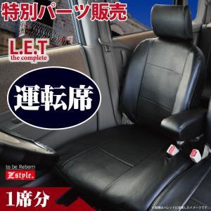 運転席シートカバー トヨタ ハイエース シートカバー 1席のみ LETコンプリート レザー 防水 ブラック 送料無料 ※オーダー生産(約45日後出荷)代引き不可|carestar