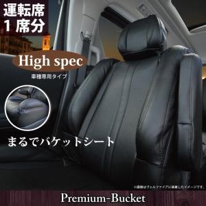 運転席用 シートカバー C-HR CHR 運転席[1席分]シートカバー プレミアムバケットホールド Z-style ※オーダー生産(約45日後)代引不可|carestar