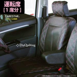 運転席用 シートカバー 日産 キューブキュービック  運転席[1席分]シートカバー ピンク ダイヤ キルティング ※オーダー生産(約45日後)代引不可|carestar
