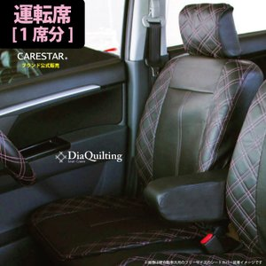 運転席用 シートカバー 三菱 デリカ D:2 運転席[1席分]シートカバー ピンク ダイヤ キルティング Z-style ※オーダー生産(約45日後)代引不可|carestar