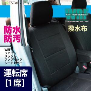 運転席シートカバー ニッサン モコ 1席分 撥水布 WRFファイン メッシュ ファブリック ※オーダー生産で約45日後出荷(代引き不可)|carestar