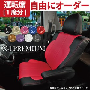 運転席用 シートカバー ホンダ フリード 運転席[1席分]シートカバー X-1プレミアムオーダー カスタマイズ Z-style ※オーダー生産(約45日後)代引不可|carestar