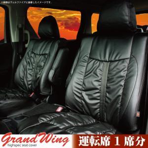 運転席シートカバー ダイハツ タント ・ タントカスタム シートカバー 1席のみ グランウィング ギャザー&パンチングレザー オーダー生産約45日後(代引き不可)|carestar