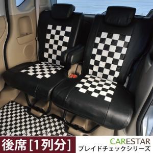 後部座席用シートカバー ダイハツ アトレーワゴン リア席 [1列分] シートカバー モノクローム チェック Z-style ※オーダー生産(約45日後出荷)代引き不可|carestar