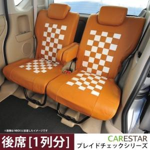 後部座席シートカバー 日産 キューブキュービック  リア席 [1列分] シートカバー モカチーノ チェック 茶&白 ※オーダー生産(約45日後)代引不可|carestar