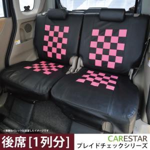 後部座席シートカバー 日産 キューブキュービック  リア席 [1列分] シートカバー ピンクマニア チェック 黒&ピンク ※オーダー生産(約45日後)代引不可|carestar