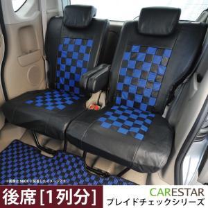 後部座席シートカバー トヨタ シエンタ リア席 [1列分] シートカバー ディープブルー チェック 黒&ブルー Z-style ※オーダー生産(約45日後)代引不可|carestar